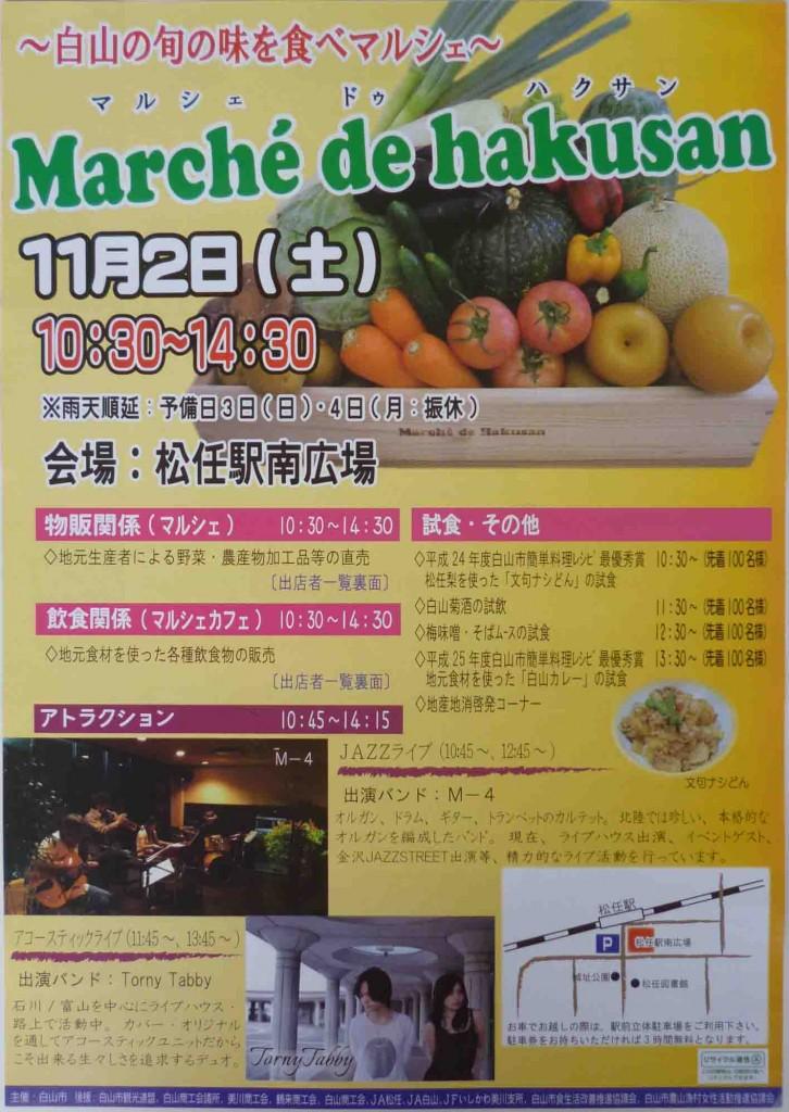 marche de Hakusan
