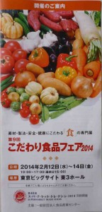 こだわり食品フェア2014