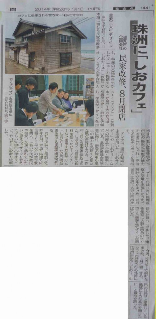 2014北國新聞