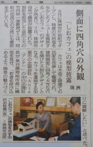 20140208北國新聞のコピー