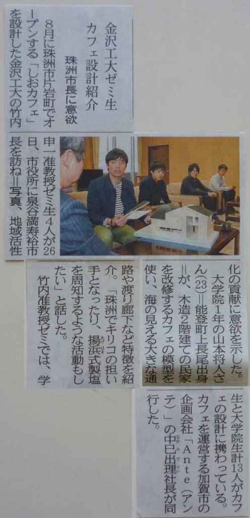 20140227北國新聞
