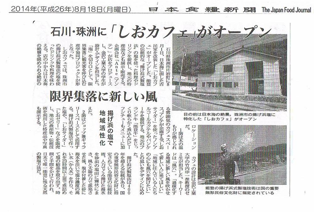 20140818日本食糧新聞