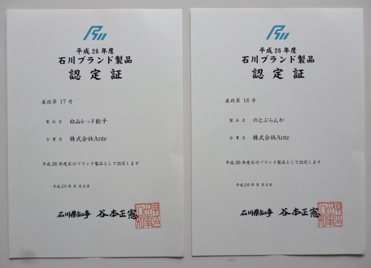 ishikawabrandproduct