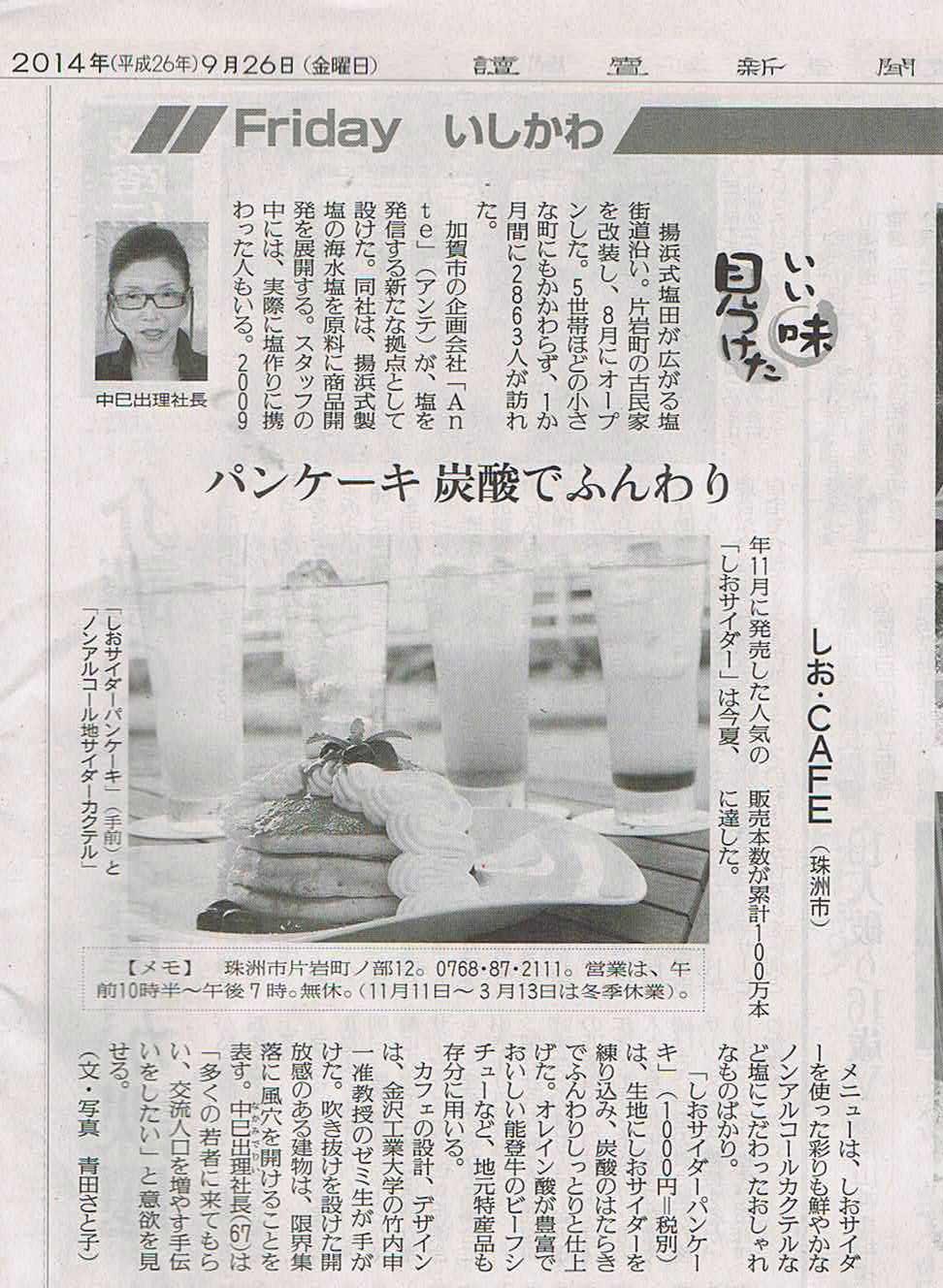 20140926読売新聞
