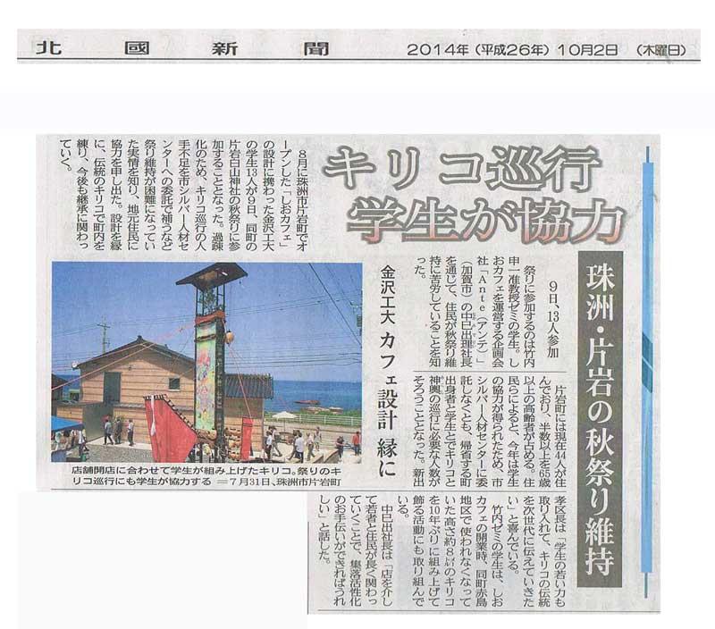20141002北國新聞掲載