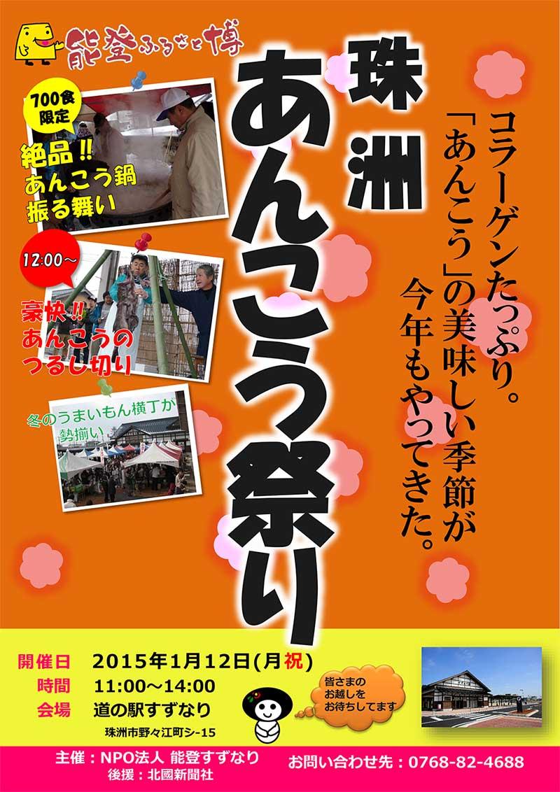 suzuankoumaturi2015