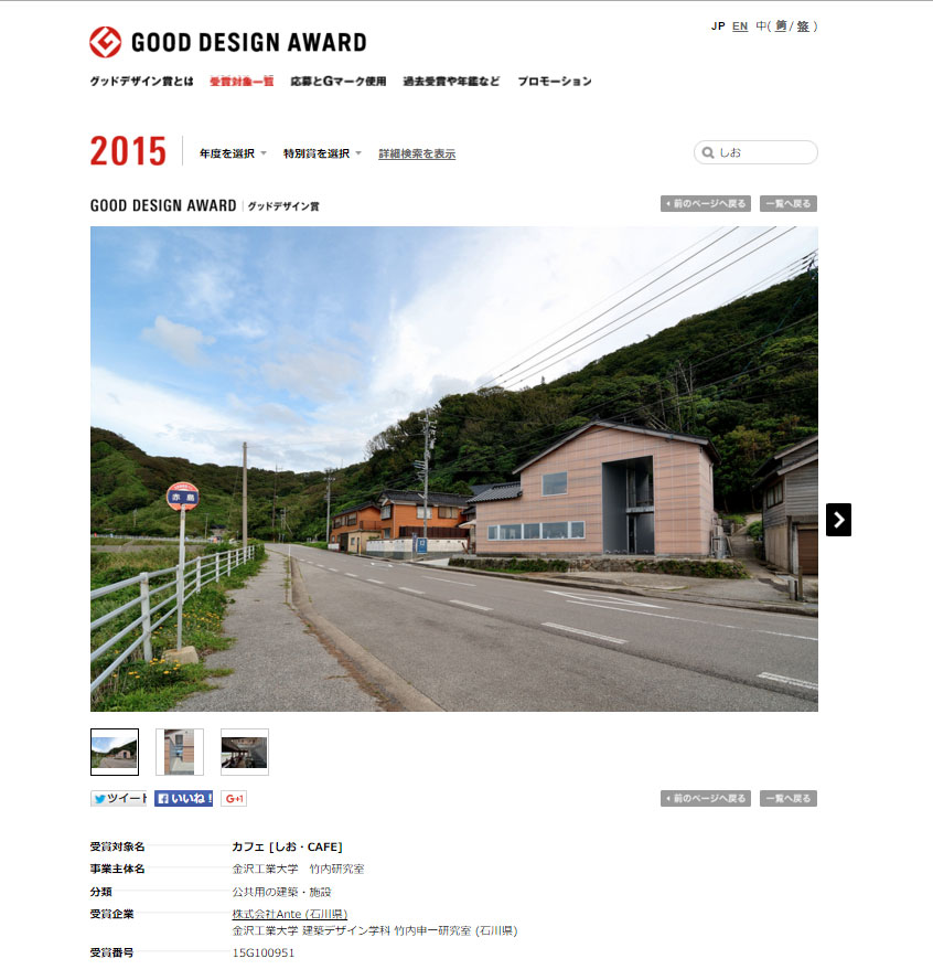 gooddesignaward2015_sio-cafe