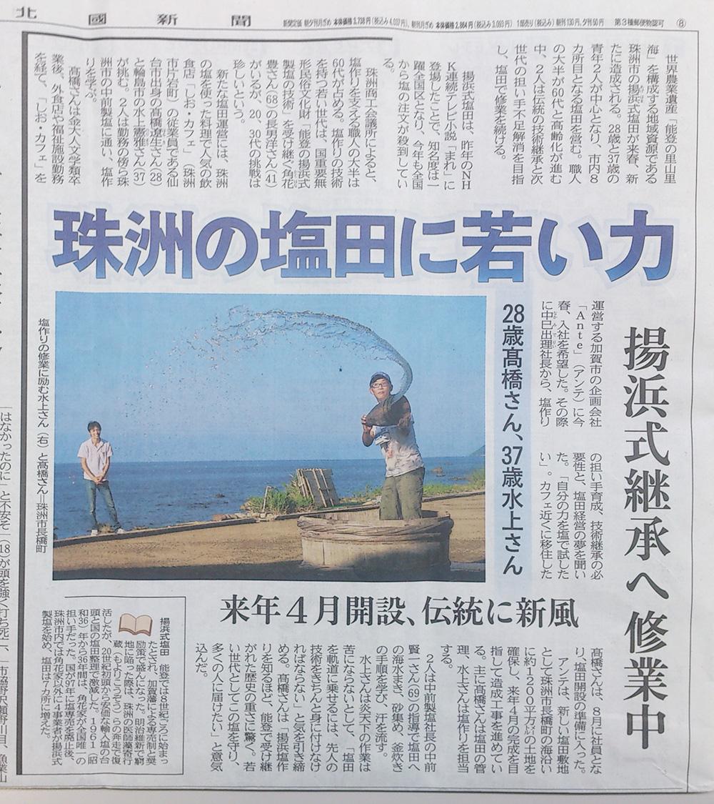 20160904北國新聞掲載記事